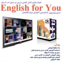 مجموعه آموزش زبان انگلیسی English for You