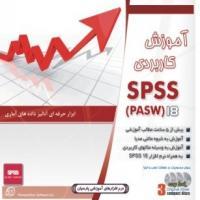 آموزش تصویری نرم افزار SPSS