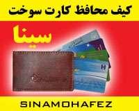 کیف چرمی محافظ کارت سوخت سینا-ضداشعه   Small%20pic%20copy
