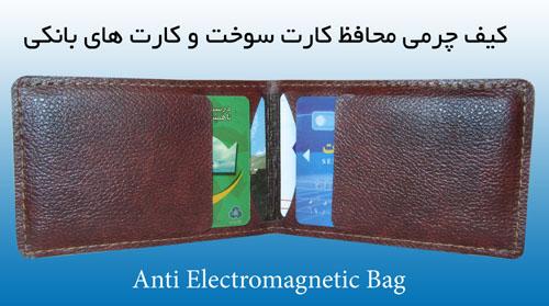 کیف چرمی محافظ کارت سوخت سینا-ضداشعه   1