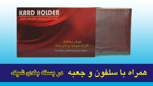 کیف چرمی محافظ کارت سوخت سینا-ضداشعه   2