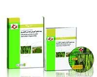 بسته جامع مهندسی کشاورزی (باغبانی، زراعت، علوم دامی، ژنتیک، گیاه پزشک