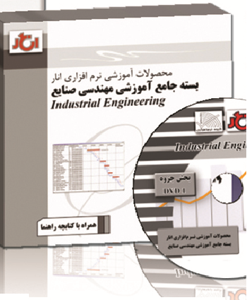 بسته جامع مهندسی صنایع