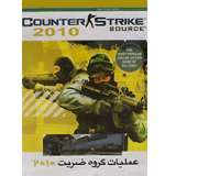 بازی گروه ضربت 2010 - Counter-Strike: Source 2010