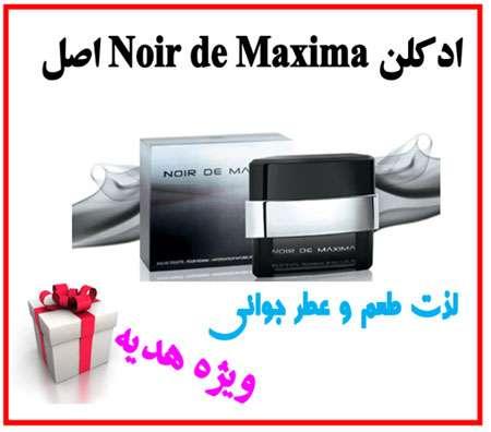 ادکلن Noir de maxima اورجینال محصول کمپانی EMPER
