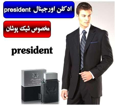 ادکلن President اورجینال محصول کمپانی EMPER