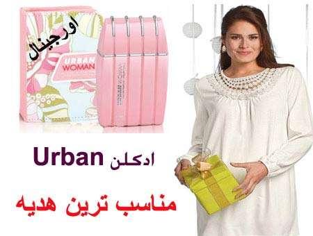 ادکلن زنانه Urban اورجینال محصول کمپانی EMPER