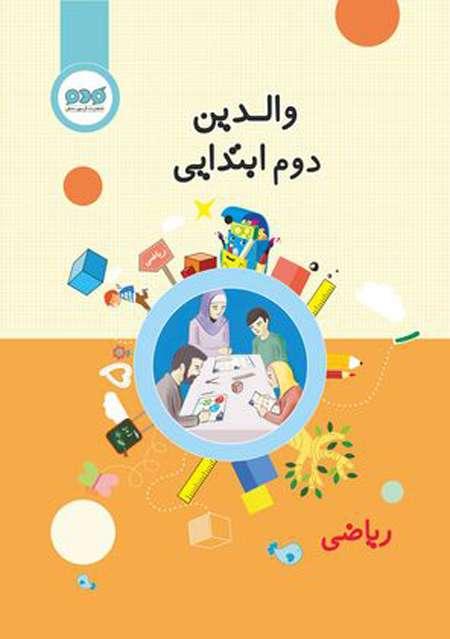کتاب ریاضی والدین - دوم ابتدایی (گردوی دانش)