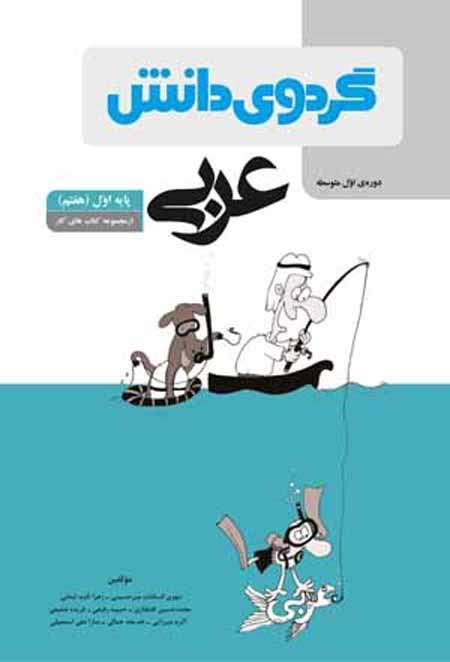کتاب عربی - اول متوسطه - هفتم (گردوی دانش)
