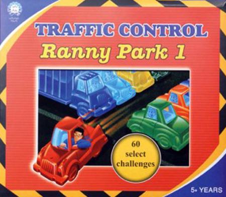بازی فکری معمای رانی پارک 1 (کنترل ترافیک)