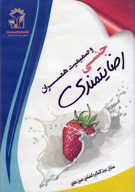 DVD رضایتمندی جنــســی و صمیمیت همسران (حجت الاسلام دهنوی)