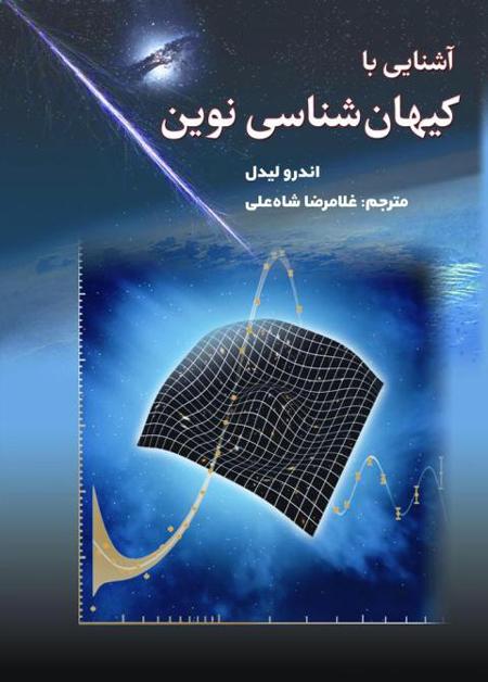 کتاب آشنایی با کیهان شناسی نوین