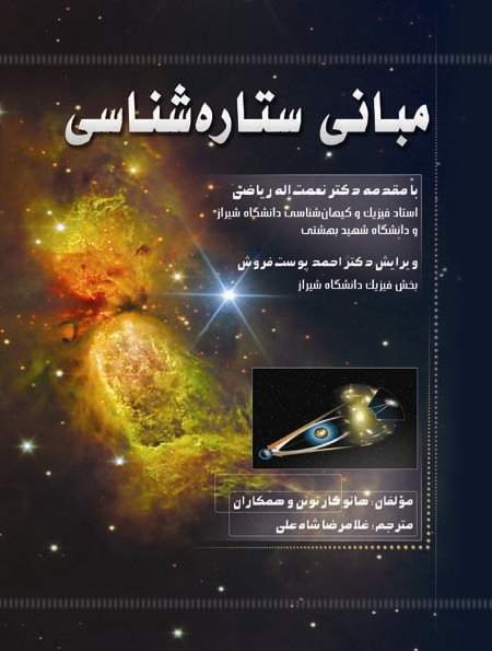 کتاب مبانی ستاره شناسی