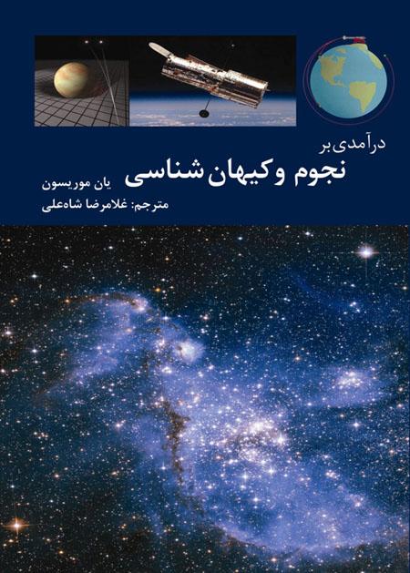 کتاب درآمدی بر نجوم و کیهان شناسی
