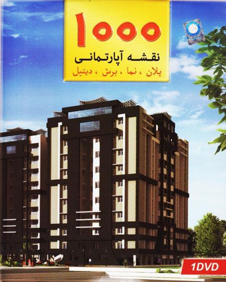 تویه خونه آپارتمانی مجموعه مجله های طراحی دکوراسیون داخلی و خارجی سال 2010
