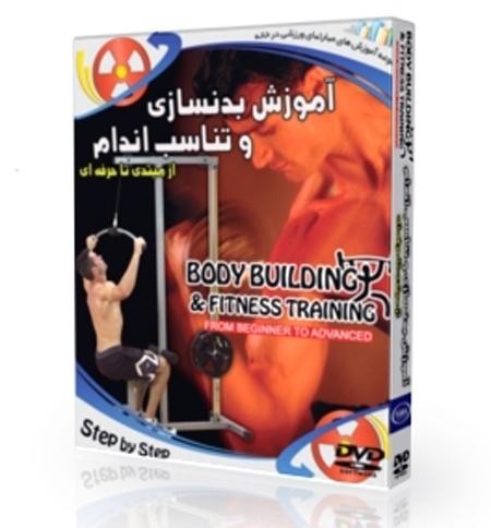 نرم افزار آموزش بدنسازی و تناسب اندام