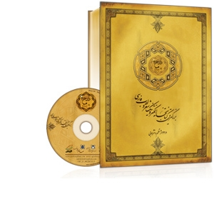 نرم افزار درج 4 کتابخانه الکترونیک شعر فارسی