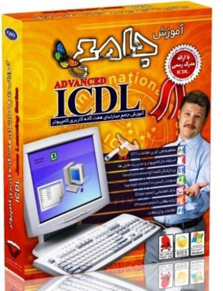خرید پستی نرم افزار آموزش جامع مهارت های هفتگانه ICDL