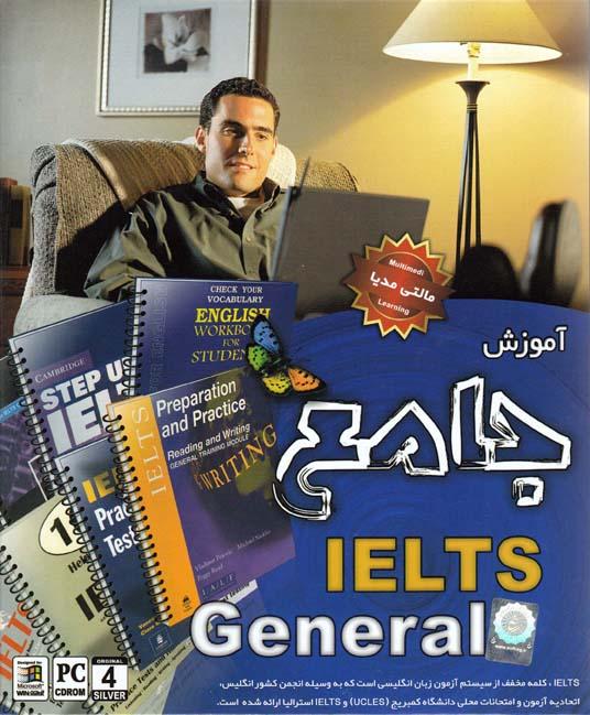 نرم افزار آموزش جامع IELTS General
