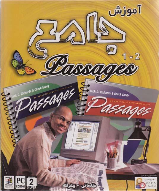 نرم افزار آموزش جامع زبان passage مقدماتی و پیشرفته