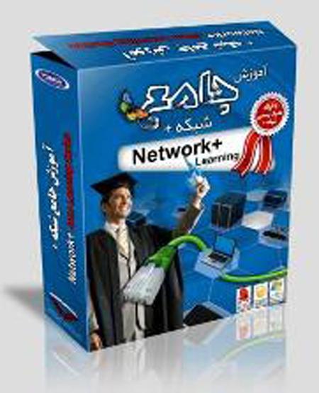 نرم افزار آموزش جامع شبکه + (پانا)