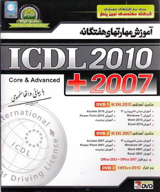 خرید پستی نرم افزار آموزش مهارتهای هفتگانه ICDL2010
