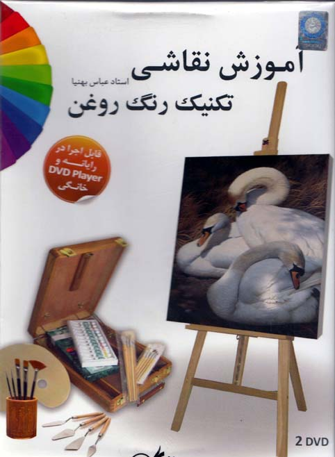آموزش تصویری نقاشی تکنیک رنگ روغن (استاد عباس بهنیا)