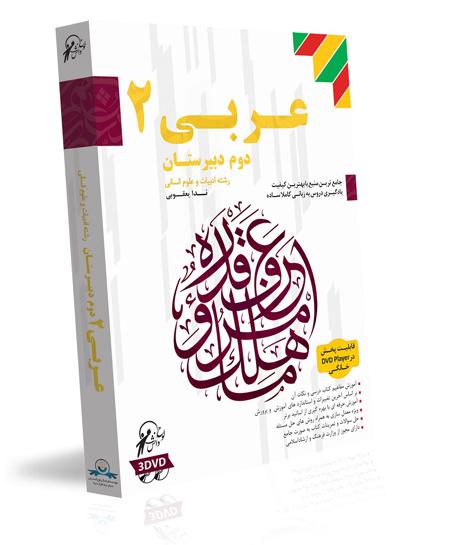 آموزش تصویری درس عربی 2 دوم دبیرستان رشته ادبیات و علوم انسانی