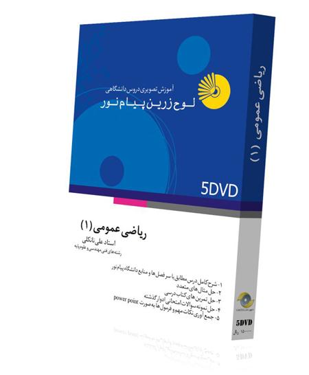 نرم افزار آموزش تصویری دروس دانشگاهی ریاضی عمومی 1