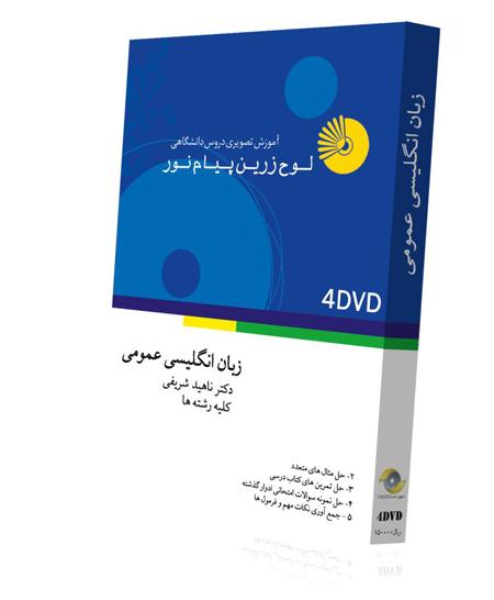 نرم افزار آموزش تصویری دروس دانشگاهی زبان انگلیسی عمومی