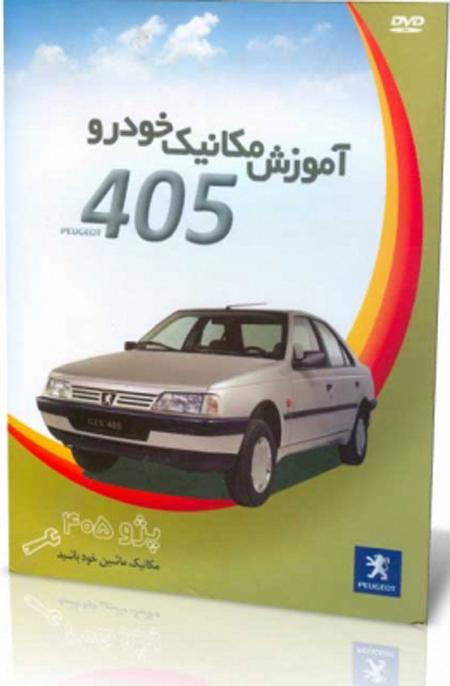 نرم افزار آموزش مکانیک خودرو 405