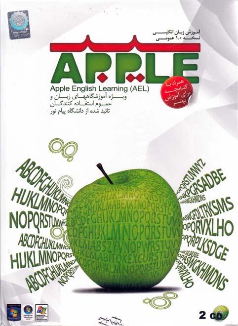 نرم افزار آموزش زبان انگلیسی سیب