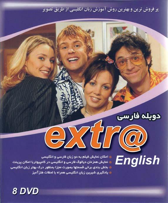 نرم افزار آموزش زبان انگلیسی از طریق تصویر extra