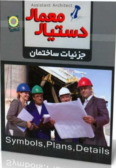 نرم افزار دستیار معمار جزئیات ساختمان