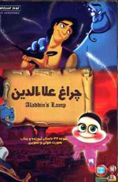 مجموعه 32 داستان آموزنده و جذاب - چراغ علاءالدین