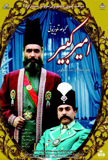 سریال ایرانی امیر کبیر