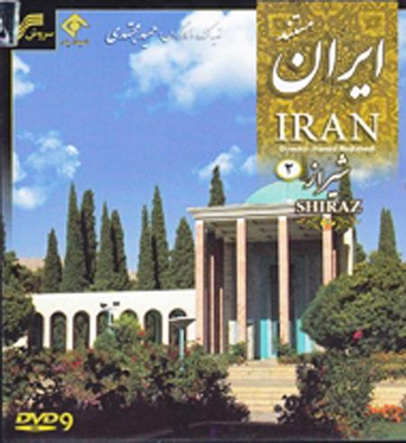 مستند شیراز (2) (از سری مجموعه مستند ایران)