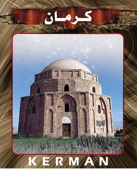 مستند کرمان