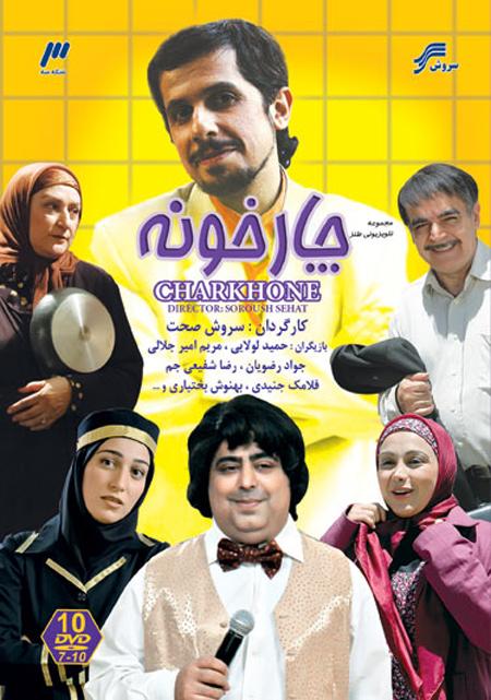 سریال ایرانی چارخونه
