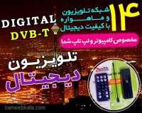 DVB-Tگیرنده تلویزیون دیجیتال 54