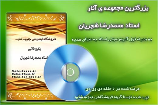 پکیج طلایی استاد محمد رضا شجریان