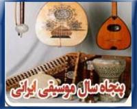 مجموعه ی پنجاه سال موسیقی ایرانی
