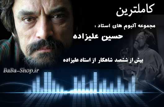 خرید آلبم های استاد علیزاده