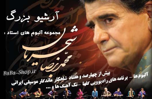مجموعه آثار صوتی استاد محمدرضا شجریان
