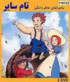 خرید کارتون تام سایر زبان اصلی ( در 5 DVD )