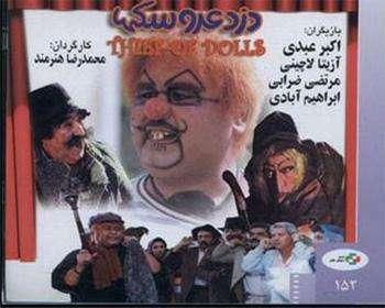 خرید فیلم دزد عروسکها (در 1 DVD )