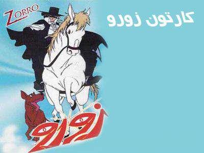 خرید کارتون افسانه زورو ( دوبله فارسی در 4 DVD )