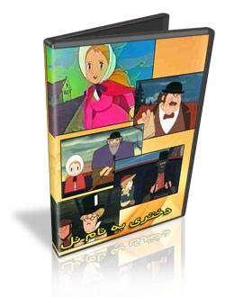 توضيحات خرید کارتون دختری به نام نل (دوبله به فارسی در 4 DVD)