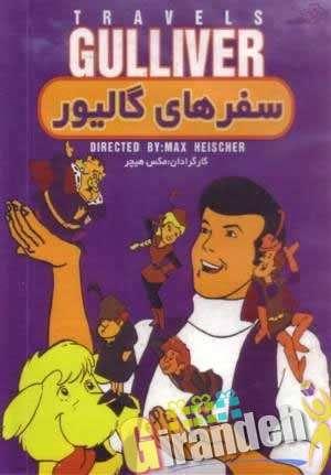 خرید کارتون سفرهای گالیور (دوبله به فارسی در 1 DVD)