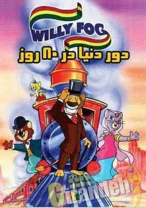 توضيحات خرید کارتون دور دنیا در هشتاد روز (دوبله فارسی در 5 DVD)